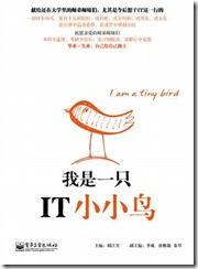 i'm a tiny bird